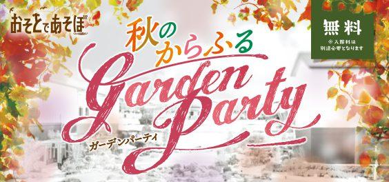 秋イベント2021開催