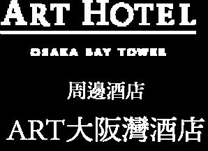 アートホテル